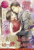 君に永遠の愛を―Yui & Fuyuki (エタニティブックス Rouge)