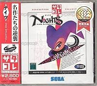 NiGHT(ナイツ) サタコレシリーズ