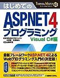 TECHNICAL MASTER はじめてのASP.NET 4 プログラミング Visual C#編