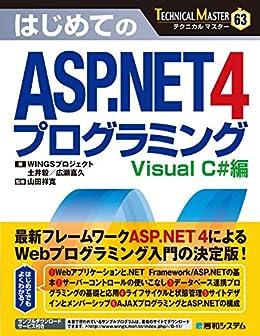 [WINGSプロジェクト土井毅, WINGSプロジェクト広瀬嘉久, 山田祥寛]のTECHNICAL MASTER はじめてのASP.NET 4 プログラミング Visual C#編