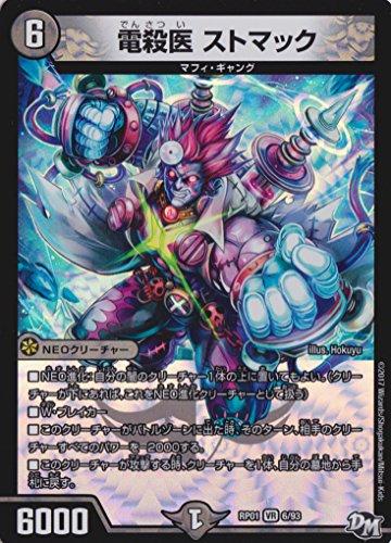 デュエルマスターズ/DMRP01/006/VR/電殺医 ストマック