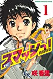 スマッシュ!(1) (週刊少年マガジンコミックス)