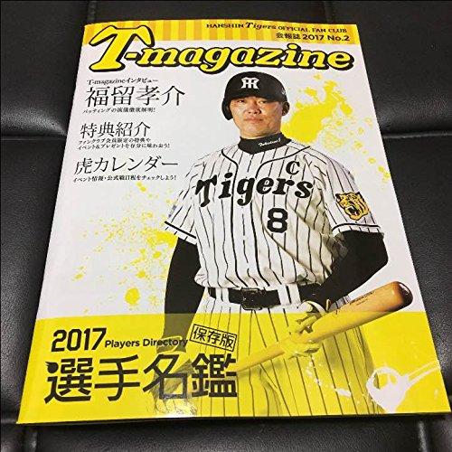 阪神タイガース 2017 選手名鑑