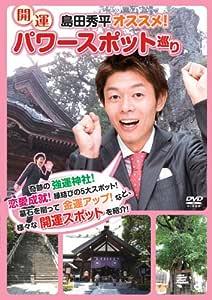 島田秀平オススメ!開運パワースポット巡り [DVD]