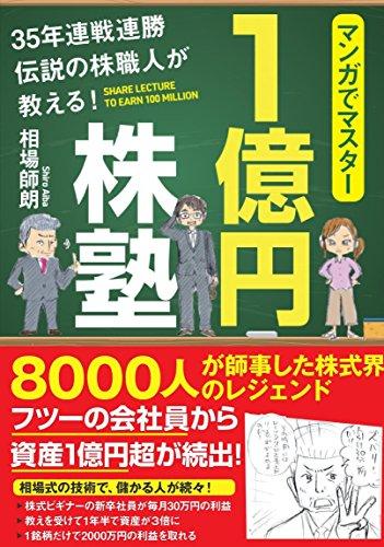35年連戦連勝 伝説の株職人が教える!  マンガでわかる1億円株塾