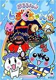 ぷるるんっ!しずくちゃん(22)[DVD]