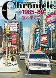 ザ・クロニクル 戦後日本の70年 9 1985-89 宴の果てに (the Chronicle)