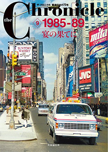 ザ・クロニクル 戦後日本の70年 9 1985-89 宴の果てに (the Chronicle)の詳細を見る