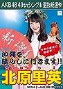 【北原里英】 公式生写真 AKB48 願いごとの持ち腐れ 劇場盤特典