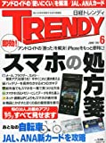 日経 TRENDY (トレンディ) 2012年 06月号 [雑誌]