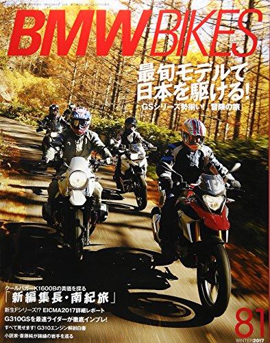 BMW BIKES(81) 2018年 01 月号 [雑誌]: HOTBIKEJAPAN 増刊
