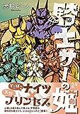 騎士サーの姫 / 犬飼ビーノ のシリーズ情報を見る