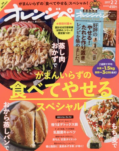オレンジページ 2017年 2/2 号 [雑誌]の詳細を見る