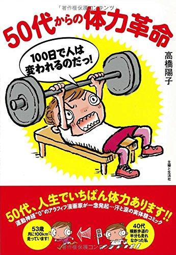 50代からの体力革命の詳細を見る