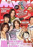 Myojo (ミョウジョウ) 2011年 04月号 [雑誌]