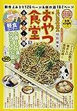 おやつ食堂 スナック・軽食 (ぐる漫(ペーパーバックスタイル・コンビニ廉価グルメ漫画))