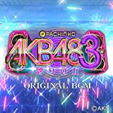 「ぱちんこAKB48-3 誇りの丘」オリジナルBGM