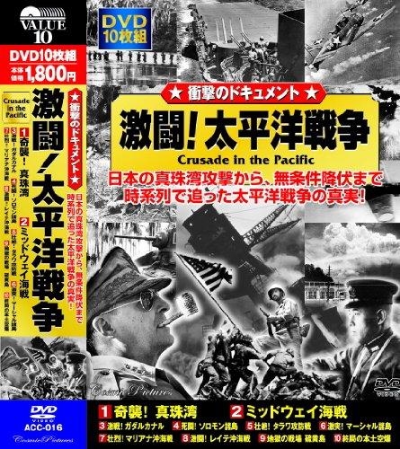 激闘! 太平洋戦争 DVD10枚組 ACC-016 -