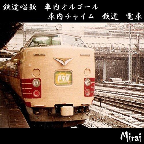 鉄道唱歌 車内オルゴール 車内チャイム 鉄道 電車