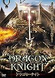 ドラゴン・ナイト[DVD]