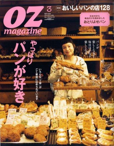 OZ magazine (オズ・マガジン) 2009年 03月号 [雑誌]の詳細を見る