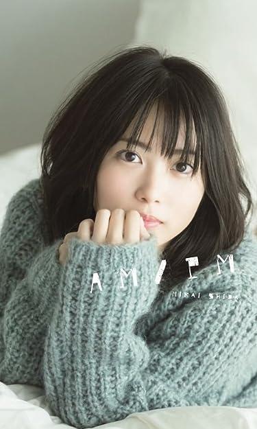 志田未来  iPhone/Androidスマホ壁紙(480×800)-1 - 写真集 『 AM/PM 』の表紙