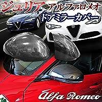 アルファロメオ ジュリア ドアミラーカバー 光沢リアルカーボン ノーマル スーパー ヴェロッチェ4WD クアドリフォリオ外装
