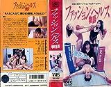 ファッションヘルス物語 [VHS]
