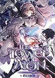 The Tower of AION(タワー オブ アイオン)~アトレイアの守護者~