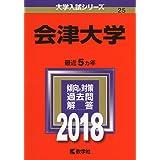 会津大学 (2018年版大学入試シリーズ)