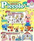 ピコロ 2019 新年度準備号 2019年 03 月号 [雑誌]: Piccolo(ピコロ) 増刊