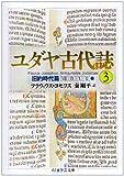 ユダヤ古代誌〈3〉旧約時代篇(8−11巻) (ちくま学芸文庫)
