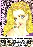 柴田さんちのエリザベス (3) (Feelコミックス)