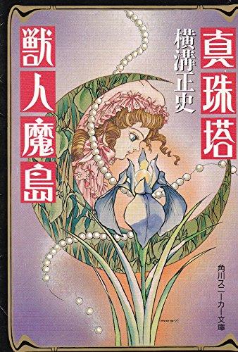 真珠塔・獣人魔島 (角川スニーカー文庫)の詳細を見る