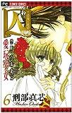 囚 6―愛玩少女 (フラワーコミックス)