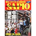 SAPIO (サピオ) 2012年 9/19号 [雑誌]