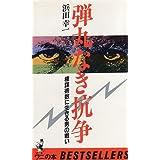 弾丸なき抗争―権謀術数に生きる男の戦い (ベストセラーシリーズ〈ワニの本〉)