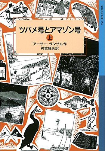 ツバメ号とアマゾン号 (上) (岩波少年文庫ランサム・サーガ)の詳細を見る