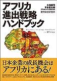 アフリカ進出戦略ハンドブック 画像
