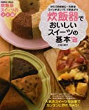 炊飯器でおいしいスイーツの基本―IH 5.5合炊き&一升炊きスイッチポン!で、でき (Gakken Mook Very Easy!)