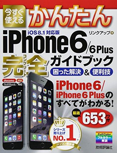 今すぐ使えるかんたん iPhone6/6Plus完全ガイドブック 困った解決&便利技...