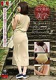 完全着衣の美学 胸・尻が密着するマキシワンピに発情しちゃった俺 2 [DVD]