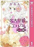 名古屋嬢のエリカさま 結婚編 1 (クイーンズコミックスDIGITAL)