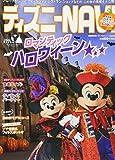 ディズニーNAVI'17 ハロウィーンspecial (1週間MOOK)