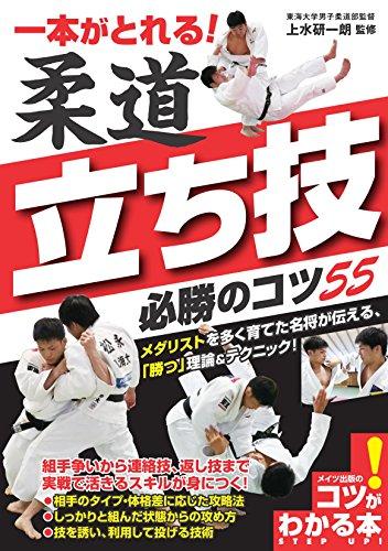 一本がとれる! 柔道 立ち技 必勝のコツ55 (コツがわかる本!)
