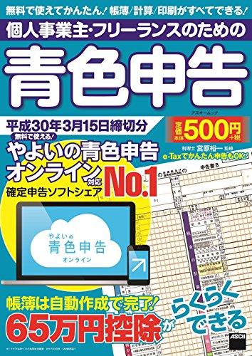 個人事業主・フリーランスのための青色申告 平成30年3月15日締切分 無料で使える! やよいの青色申告オンライン対応 (アスキームック)