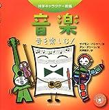 音楽 ―音を楽しむ!― (科学キャラクター図鑑)