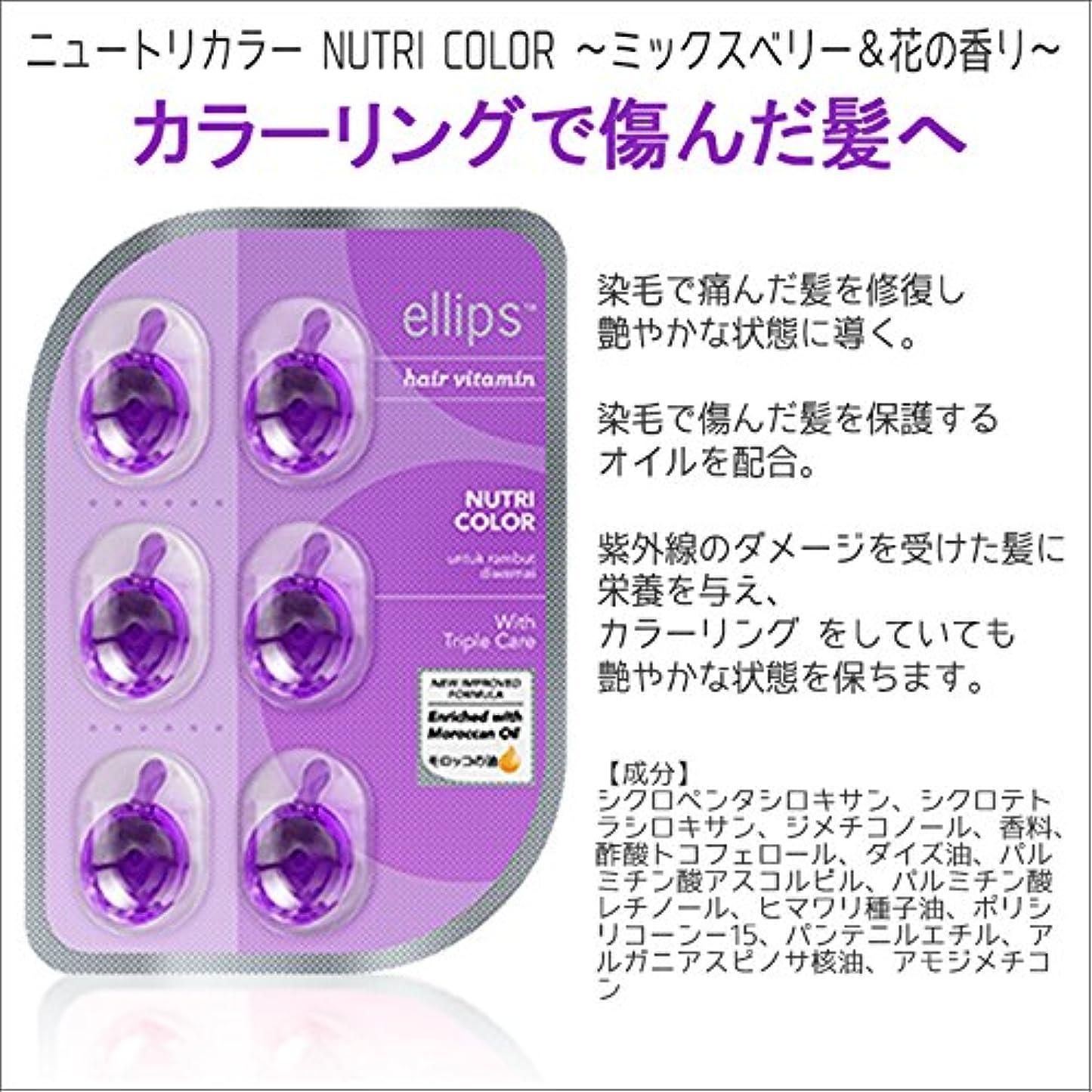 育成スカート軍ellips Nutri Color (シートタイプ) クリアパープル