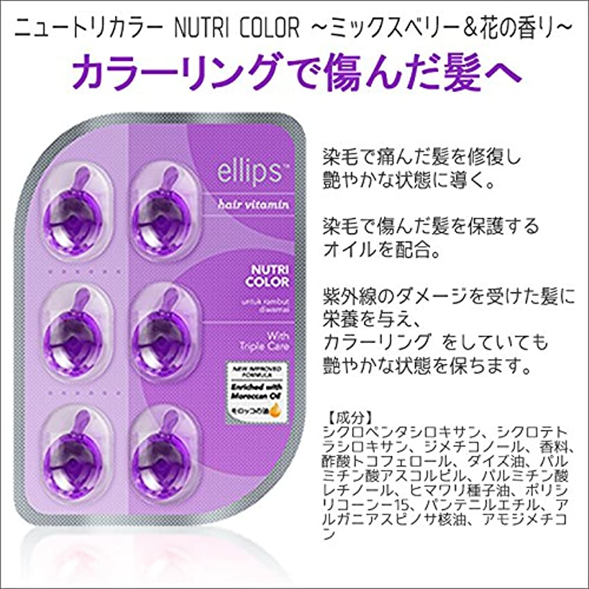 学部長ゆるく倒産ellips Nutri Color (シートタイプ) クリアパープル