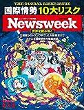 Newsweek (ニューズウィーク日本版) 2017年 5/2・9 合併号 [国際情勢10大リスク]